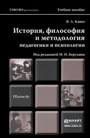 История, философия и методология психологии и педагогики. Учебное пособие, В. А. Канке