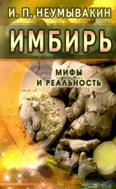 Имбирь. Мифы и реальность, И. П. Неумывакин