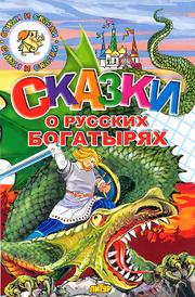 Сказки о русских богатырях,