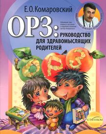 ОРЗ. Руководство для здравомыслящих родителей, Е. О. Комаровский