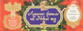 Лучшие фанты на Новый год, И. И. Парфенова