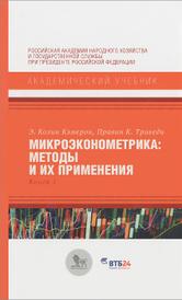 Микроэконометрика. Методы и их применения. Книга 1, Э. Колин Кэмерон, Правин К. Триведи