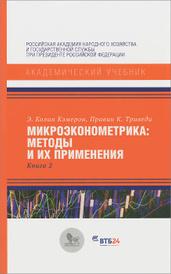 Микроэконометрика. Методы и их применения. Книга 2, Э. Колин Кэмерон, Правин К. Триведи