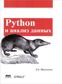 Python и анализ данных, Уэс Маккинни