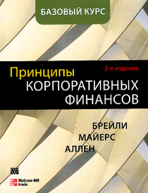 Принципы корпоративных финансов. Базовый курс, Ричард Брейли, Стюарт Майерс, Франклин Аллен