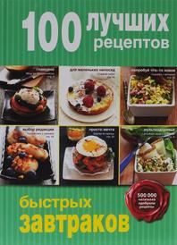 100 лучших рецептов быстрых завтраков,