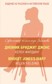 Дневник Бриджит Джонс / Bridget Jones's Diary, Хелен Филдинг