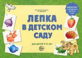 Лепка в детском саду. Для детей 4-5 лет, М. Б. Халезова-Зацепина, А. А. Грибовская
