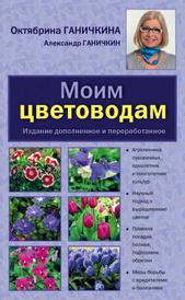 Моим цветоводам, Октябрина Ганичкина, Александр Ганичкин