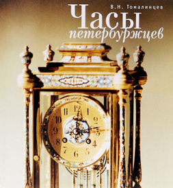 Часы петербуржцев, В. Н. Томалинцев