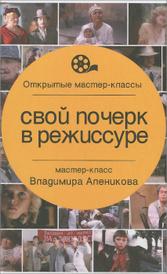 Свой почерк в режиссуре, Владимир Алеников