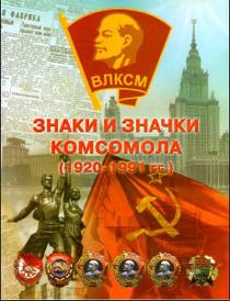 Знаки и значки комсомола (1920-1991 гг.), И. А. Жуков, Ю. В. Погодаев, А. И. Черепов