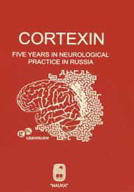 Cortexin: Five Years In Neurological Practice In Russia,