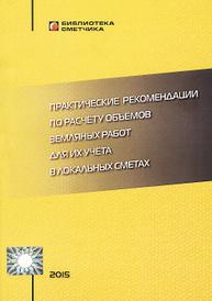 Практические рекомендации по расчету объемов земляных работ для их учета в локальных сметах, В. М. Симанович