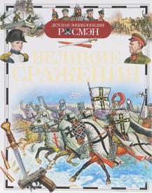 Великие сражения, А. Б. Конотоп, В. В. Макаров