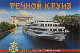 Russian River Cruise / Речной круиз (комплект из 12 открыток),
