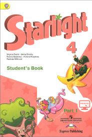Starlight 4: Student's Book: Part 1 / Английский язык. 4 класс. Учебник. В 2 частях. Часть 1, Вирджиния Эванс,Дженни Дули,Баранова Ксения Михайловна,Виктория Копылова,Радислав Мильруд