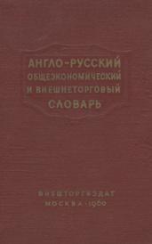 Англо-русский общеэкономический и внешнеторговый словарь,