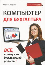 Компьютер для бухгалтера, Гладкий А.А.