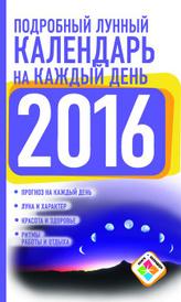 Подробный лунный календарь на каждый день на 2016 год, Н. Г. Виноградова