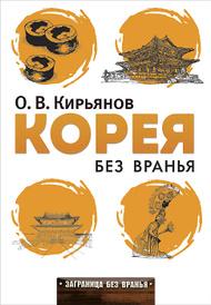 Корея без вранья, О. В. Кирьянов
