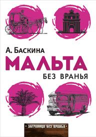 Мальта без вранья, А. Баскина
