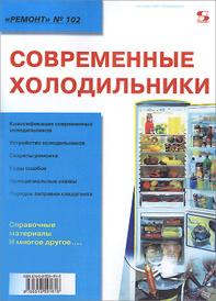 Современные холодильники,