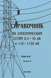 Справочник по электрическим сетям 0,4 - 35 кВ и 110 - 1150 кВ. Том 16. Книга 2. Трансформаторы силовые,