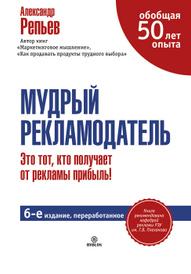 Мудрый рекламодатель, Александр Репьев