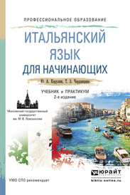 Итальянский язык для начинающих. Учебник и практикум, Ю. А. Карулин, Т. З. Черданцева