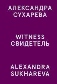 Александра Сухарева. Свидетель / Alexandra Sukhareva: Witness,