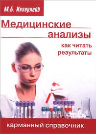 Медицинские анализы. Как читать результаты. Карманный справочник, М. Б. Ингерлейб