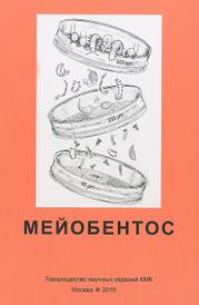 Мейобентос. Методическое пособие по полевой практике, В. О. Мокиевский, Г. Д. Колбасова, С. В. Пятаева, А. Б. Цетлин