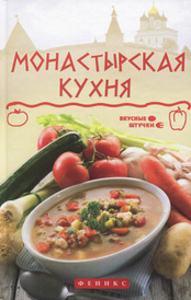 Монастырская кухня, Ярослав Богушевский