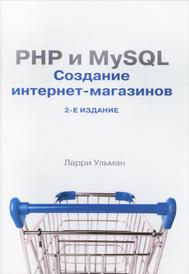PHP и MySQL. Cоздание интернет-магазинов, Ларри Ульман