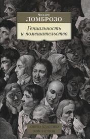 Гениальность и помешательство, Ломброзо Ч.
