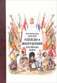 Историческое описание одежды и вооружения российских войск. Часть четырнадцатая,