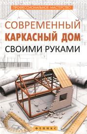 Современный каркасный дом своими руками, В. С. Котельников
