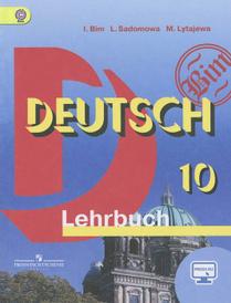 Deutsch 10: Lehrbuch / Немецкий язык. 10 класс. Учебник, I. Bim, L. Sadomowa, M. Lytajewa