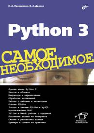 Python 3. Самое необходимое, Н. А. Прохоренок, В. А. Дронов