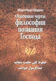 Основные черты Философии познания Господа, Абдул Расул Обудият
