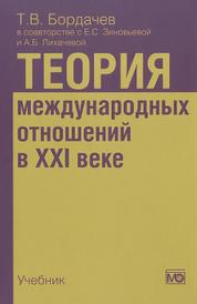 Теория международных отношений в XXI веке. Учебник, Т. В. Бордачев, Е. С. Зиновьева, А. Б. Лихачева