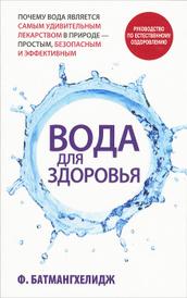 Вода для здоровья, Ф. Батмангхелидж