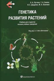 Генетика развития растений. Учебник (+ CD-ROM), Л. А. Лутова, Т. А. Ежова, И. Е. Додуева, М. А. Осипова