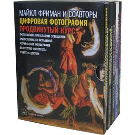 Цифровая фотография. Продвинутый курс (комплект из 5 книг), Майкл Фриман, Дэвид Типлинг, Адам Дакворт