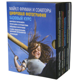Цифровая фотография. Базовый курс (комплект из 5 книг), Майкл Фриман, Карл Хейлмен II, Оливия Сперанза