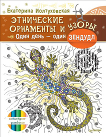 Этнические орнаменты и узоры. Один день - один зендудл, Е. Иолтуховская