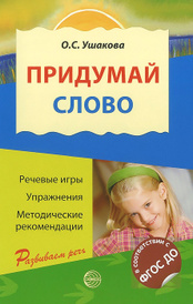Придумай слово. Речевые игры и упражнения для дошкольников, О. С. Ушакова