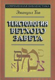 Текстология Ветхого Завета, Эмануэл Тов