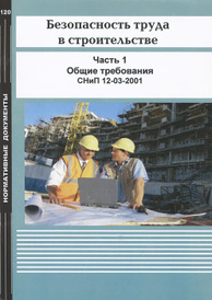 Безопасность труда в строительстве. Часть 1. Общие требования,